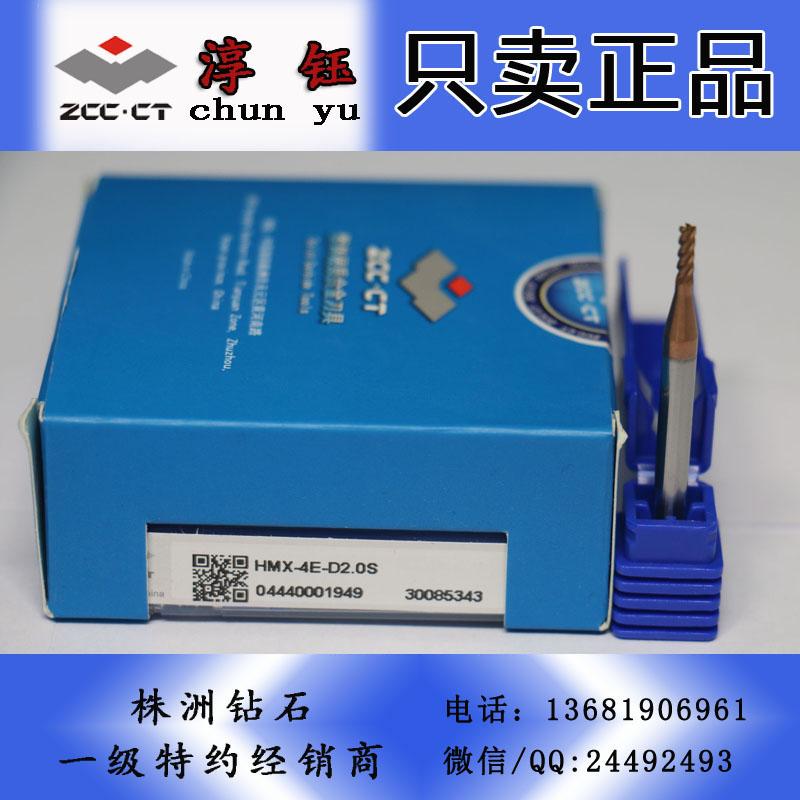 硬质合金硬加工4四刃平头立铣刀细柄型HMX-4E-D2.0S